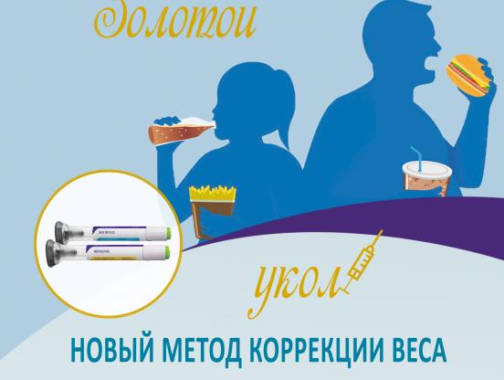 """Программа снижения веса """"Золотой укол"""""""