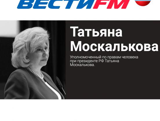 Москалькова Татьяна Николаевна