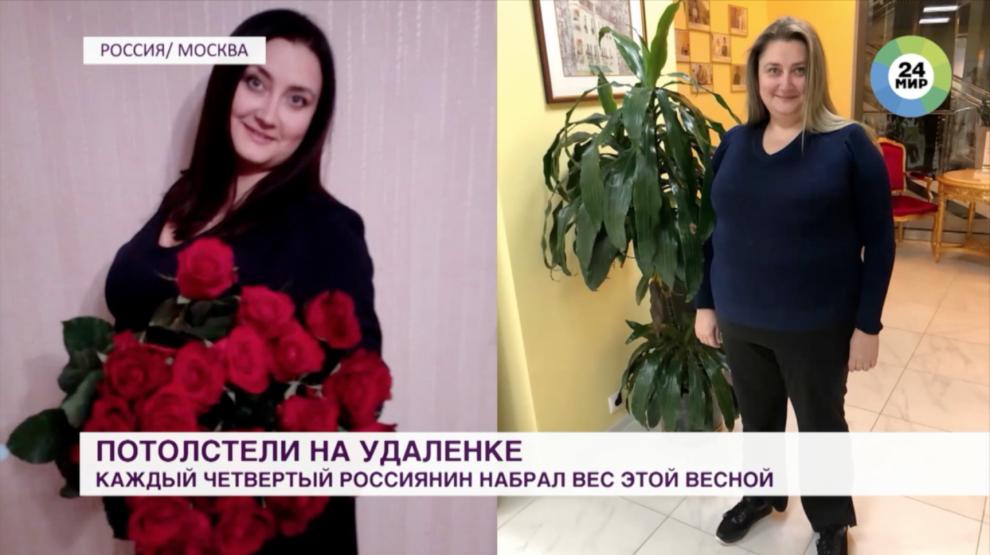 Социологи: Каждый четвертый россиянин набрал вес на удаленке