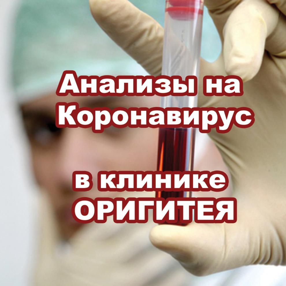 Анализы на коронавирус в ОРИГИТЕЕ