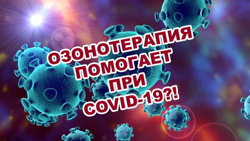 Марият Мухина о Коронавирусной инфекции COVID-19